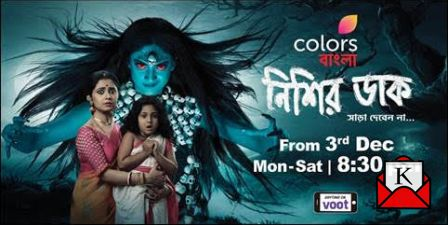 Colors Bangla New Serial Nishir Dak | The Kolkata Mail