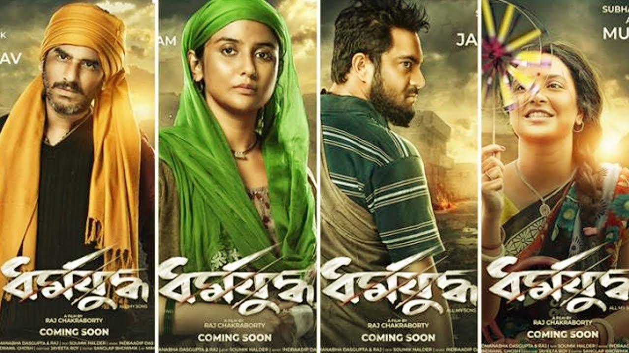Raj Chakraborty's Next Film Dharmajuddho | The Kolkata Mail